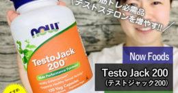 【筋トレ】テストステロンを増やすサプリ「テストジャック200」