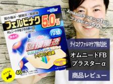 【コスパが凄い!!】フェルビナク5%「オムニードFBプラスターα」-00