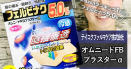 【コスパが凄い!!】フェルビナク5%「オムニードFBプラスターα」