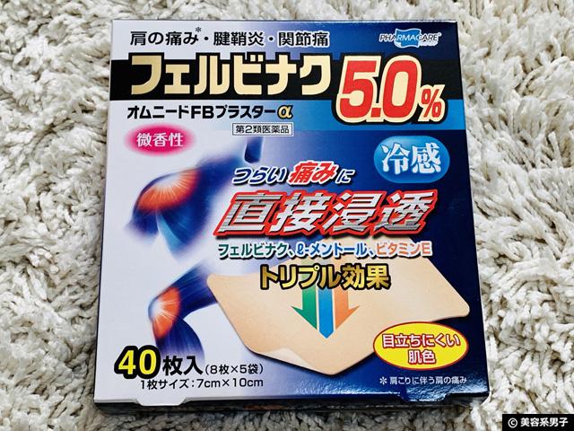 【コスパが凄い!!】フェルビナク5%「オムニードFBプラスターα」-01