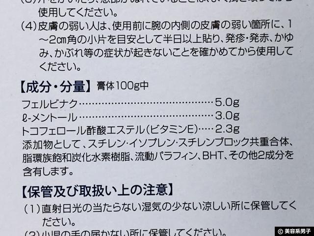 【コスパが凄い!!】フェルビナク5%「オムニードFBプラスターα」-02