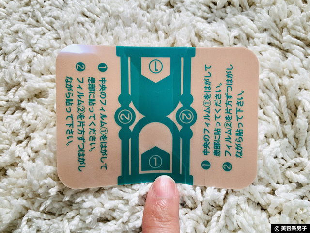 【コスパが凄い!!】フェルビナク5%「オムニードFBプラスターα」-05