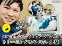 【おすすめ】zoomオンラインパーソナルトレーニングのやり方と価格-00
