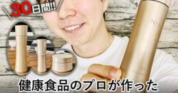 【体験30日目】健康食品のプロが作ったスキンケア「エニスト」感想