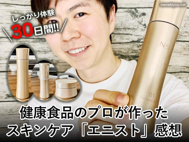 【体験30日目】健康食品のプロが作ったスキンケア「エニスト」感想-00