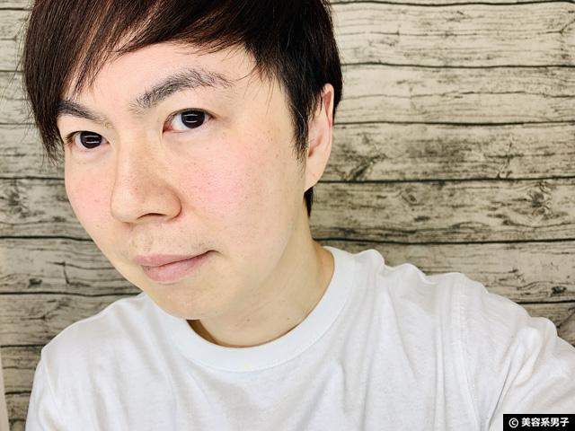 【体験30日目】健康食品のプロが作ったスキンケア「エニスト」感想-03