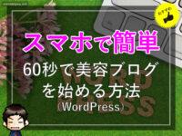 【ブログ講座】スマホで簡単60秒で美容ブログを始める方法WordPress-00