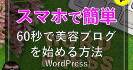 【ブログ講座】スマホで簡単60秒で美容ブログを始める方法WordPress