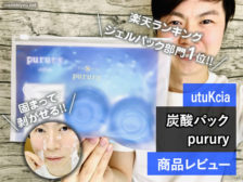 【楽天ランキング1位】固まる「炭酸パックpurury(プルリ)」レビュー-00