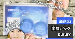 【楽天ランキング1位】固まる「炭酸パックpurury(プルリ)」レビュー