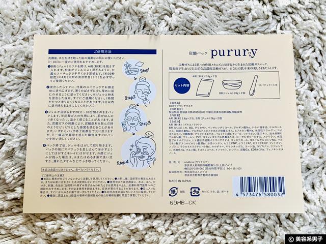 【楽天ランキング1位】固まる「炭酸パックpurury(プルリ)」レビュー-05