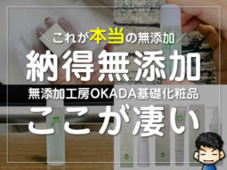 【本当の無添加】無添加工房OKADAの基礎化粧品のここが凄い!口コミ