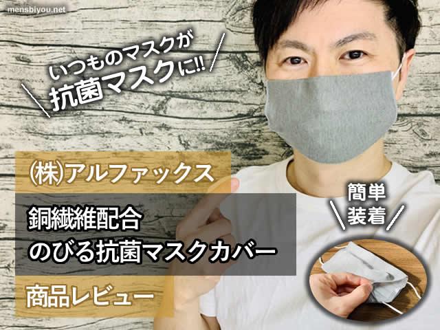 【コロナ対策】いつものマスクが抗菌マスクになる銅繊維配合カバー-00