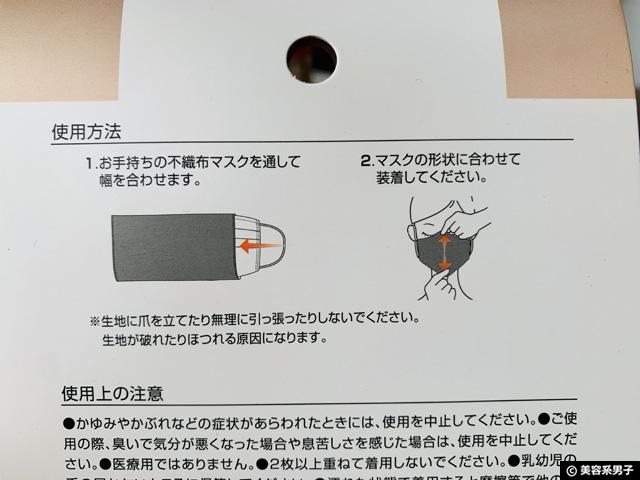 【コロナ対策】いつものマスクが抗菌マスクになる銅繊維配合カバー-05