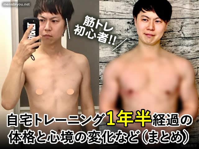 【筋トレ初心者】自宅トレーニング1年半経過の体格と心境の変化-00