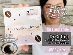 【9冠達成‼️】菌活+脂肪燃焼ダイエットコーヒー「Dr.Coffee」口コミ-00