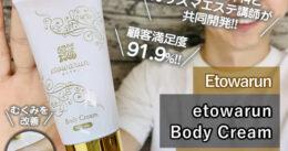 【満足度91.9%】美容外科とカリスマエステ講師が共同開発エトワラン