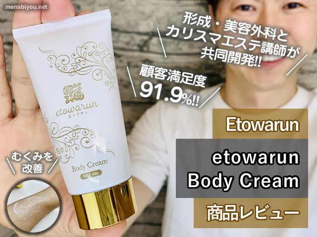 【満足度91.9%】美容外科とカリスマエステ講師が共同開発エトワラン-00
