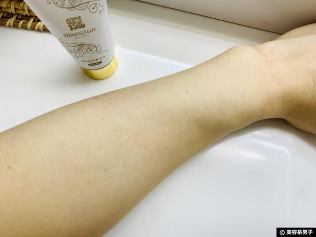 【満足度91.9%】美容外科とカリスマエステ講師が共同開発エトワラン-05