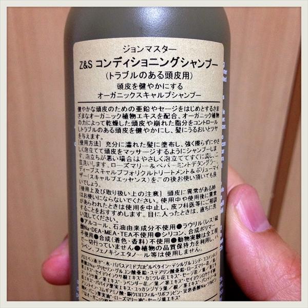 【おすすめ】ジョンマスターオーガニック シャンプー&コンディショナー♪-02