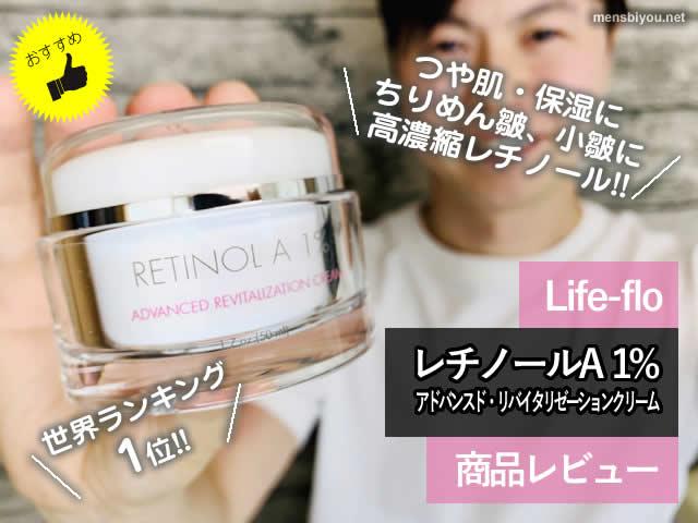 【世界ランキング1位】Life-floチノールA1%保湿クリームの使い方-00
