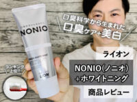 【口臭ケア+美白】ライオン歯磨き粉NONIO(ノニオ)+ホワイトニング-00