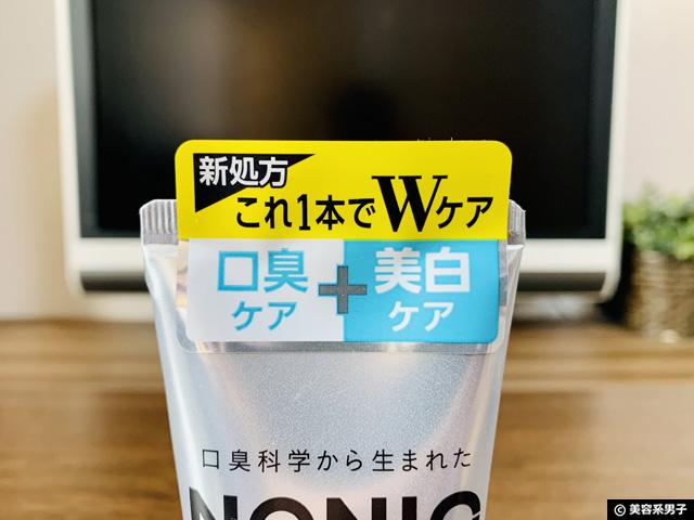 【口臭ケア+美白】ライオン歯磨き粉NONIO(ノニオ)+ホワイトニング-02