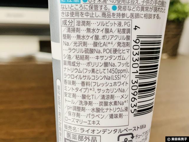 【口臭ケア+美白】ライオン歯磨き粉NONIO(ノニオ)+ホワイトニング-06