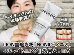 【体験7日目】LION歯磨き粉「NONIO+ホワイトニング」効果と口コミ-00