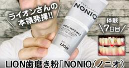 【体験7日目】LION歯磨き粉「NONIO+ホワイトニング」効果と口コミ
