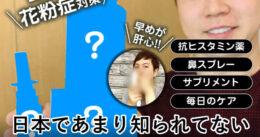 【花粉症対策】日本であまり知られてない成分とオススメしない荒業