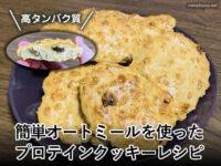 【おすすめ】高たんぱく質オートミールプロテインクッキーレシピ-00