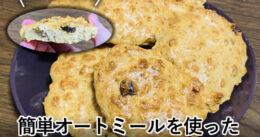 【おすすめ】高たんぱく質オートミールプロテインクッキーレシピ