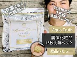 【15秒洗顔パック】作りたてが「冷凍」で届く「麗凍化粧品」口コミ-00