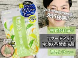 【先行体験】pdcコスメ「ワフードメイド 宇治抹茶 酵素洗顔」口コミ-00