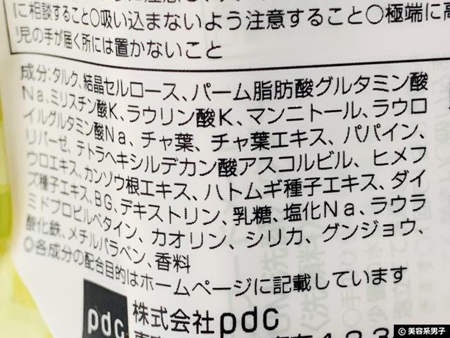 【先行体験】pdcコスメ「ワフードメイド 宇治抹茶 酵素洗顔」口コミ-04