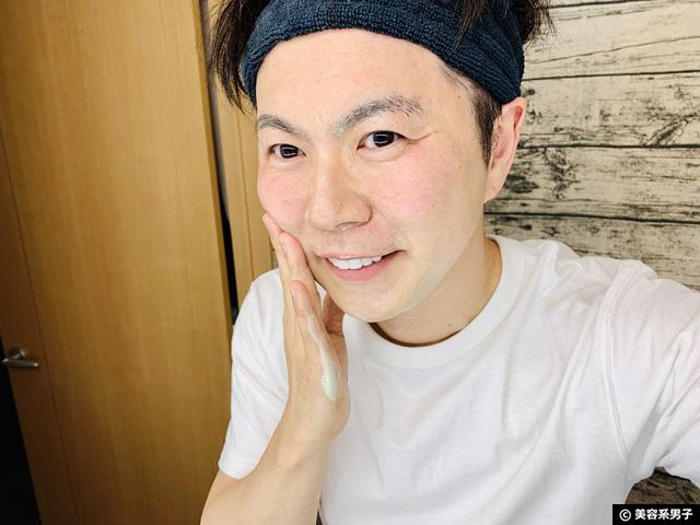 【先行体験】pdcコスメ「ワフードメイド 宇治抹茶 酵素洗顔」口コミ-07