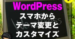 【ブログ講座】WordPressの見た目(テーマ/スキン)カスタマイズ設定