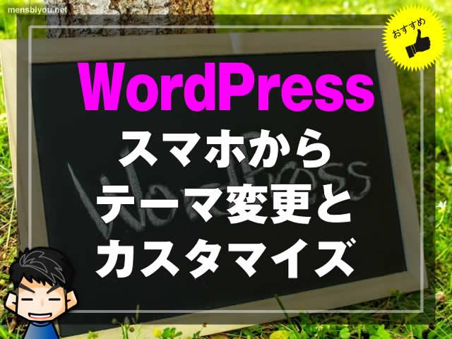 【ブログ講座】WordPressの見た目(テーマ/スキン)カスタマイズ設定-00