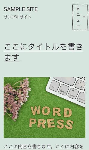 【ブログ講座】WordPressの見た目(テーマ/スキン)カスタマイズ設定-01