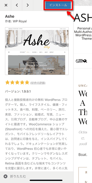 【ブログ講座】WordPressの見た目(テーマ/スキン)カスタマイズ設定-06