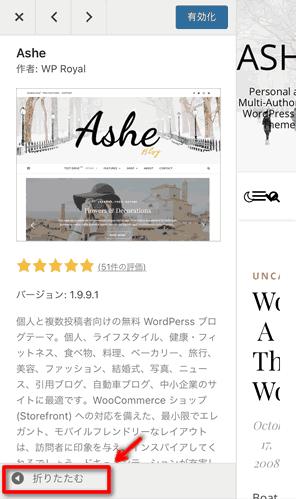 【ブログ講座】WordPressの見た目(テーマ/スキン)カスタマイズ設定-08