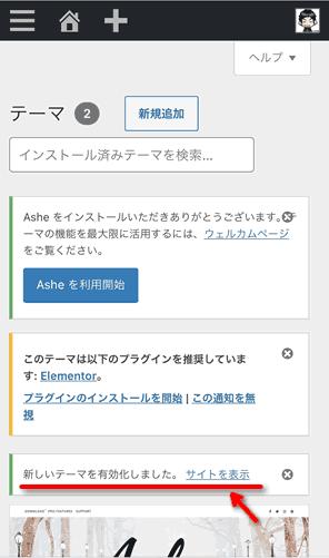 【ブログ講座】WordPressの見た目(テーマ/スキン)カスタマイズ設定-09