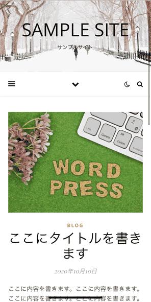 【ブログ講座】WordPressの見た目(テーマ/スキン)カスタマイズ設定-10