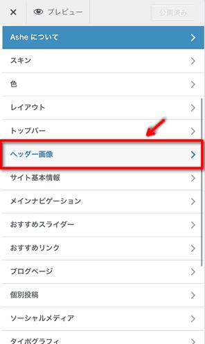 【ブログ講座】WordPressの見た目(テーマ/スキン)カスタマイズ設定-11