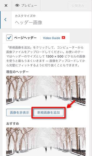 【ブログ講座】WordPressの見た目(テーマ/スキン)カスタマイズ設定-12