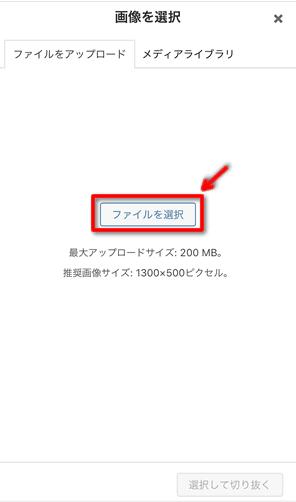 【ブログ講座】WordPressの見た目(テーマ/スキン)カスタマイズ設定-13
