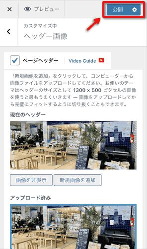 【ブログ講座】WordPressの見た目(テーマ/スキン)カスタマイズ設定-16