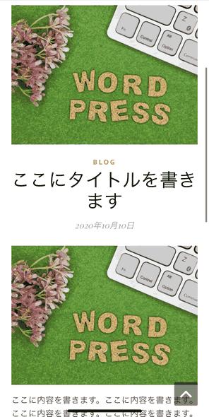 【ブログ講座】WordPressの見た目(テーマ/スキン)カスタマイズ設定-17