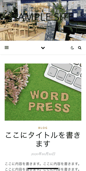 【ブログ講座】WordPressの見た目(テーマ/スキン)カスタマイズ設定-19